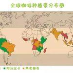 不知道这 10 大咖啡豆生产大国?你以前的咖啡都白喝了……