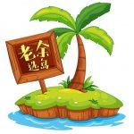 【老余选岛问答】海景岛和浮潜岛该如何抉择(第2018.07.30期)